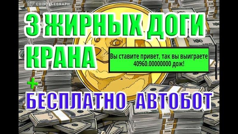 ДОГИКОИН КРАНЫ ТОП 3 БЕСПЛАТНО СКРИПТ 500 дож за 1 мин НА АВТОМАТЕ|Ponzitrust ICO| для FREEDOGECOIN