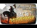 РЕЛИЗ Kingdom Come: Deliverance ОБЗОР 👑 Kingdom Come: Deliverance ПРОХОЖДЕНИЕ НА РУССКОМ 7