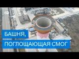 В Китае построили самый большой в мире очиститель воздуха