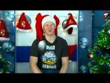 Дмитрий Шикин поздравляет с Новым годом!