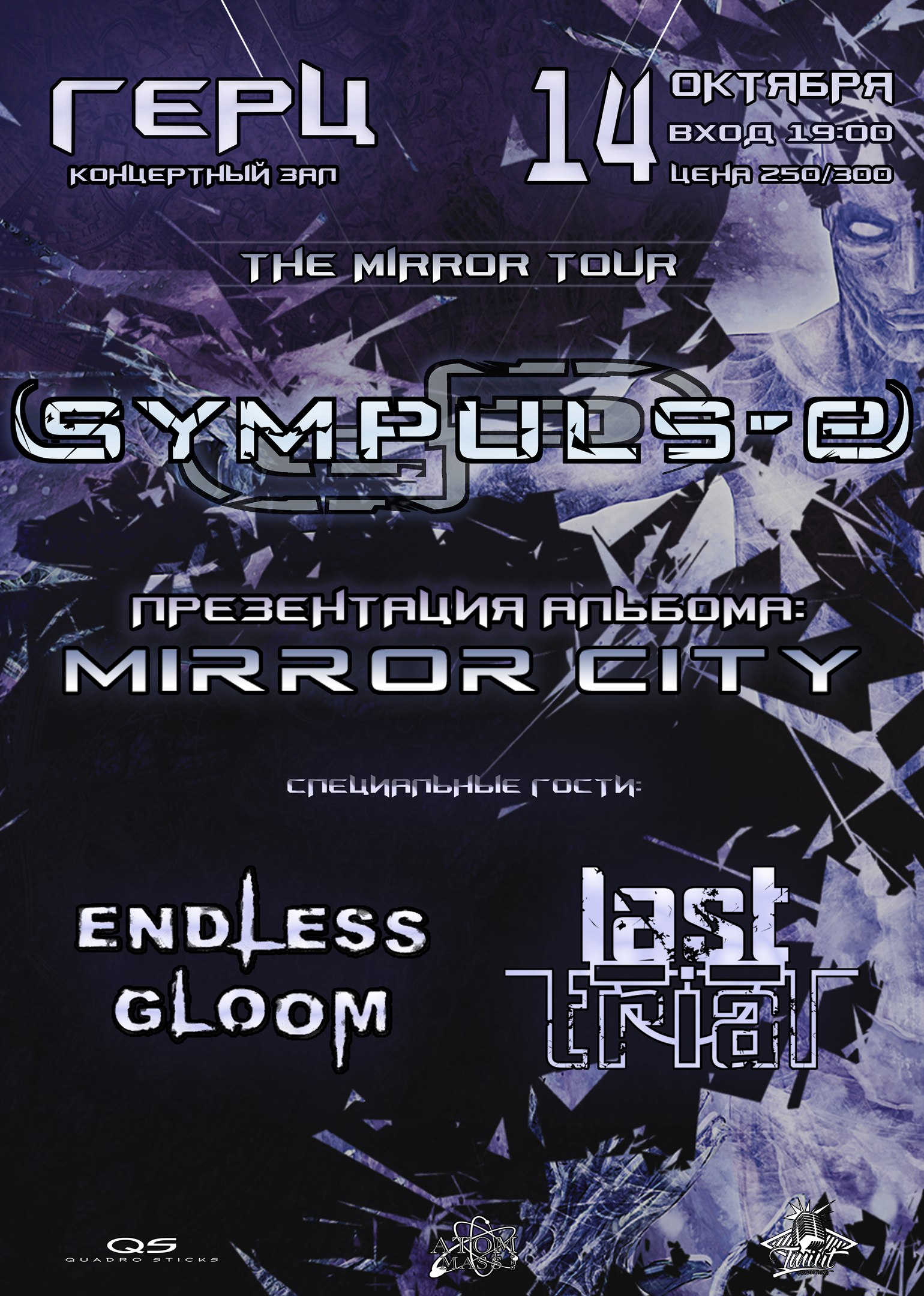 SYMPULS-E «Mirror City»