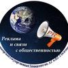 Реклама и связи с общественностью ВлГУ