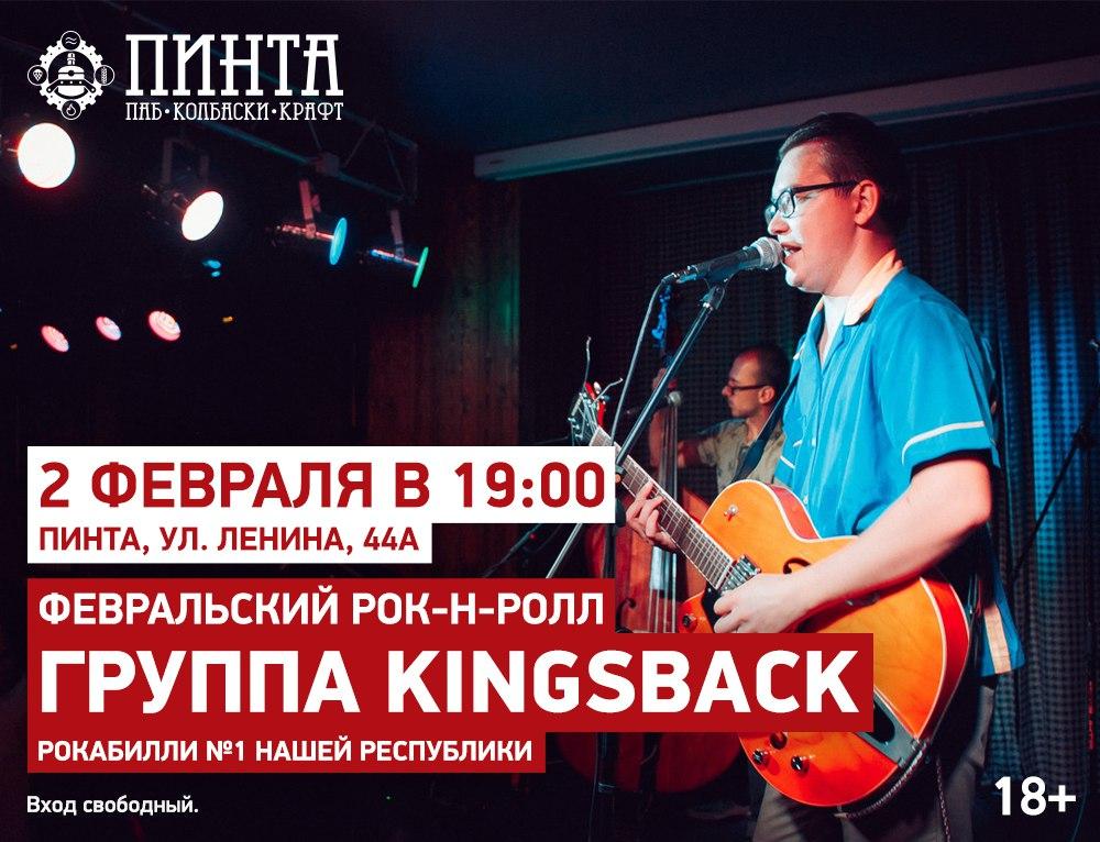 """02.02 KingsBack Rockabilly Trio в """"Пинте""""!"""