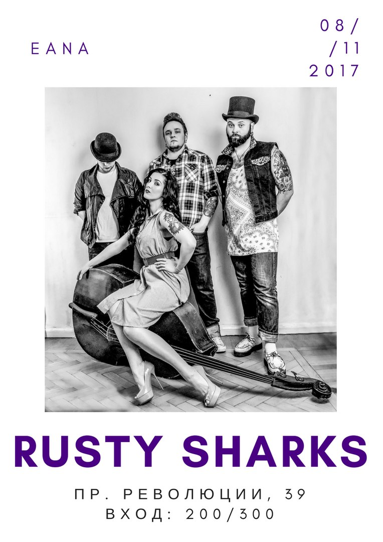 08.11 RUSTY SHARKS в клубе EANA