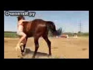 Лошадь помогает девушке взобраться на себя.3gp