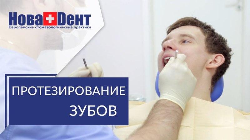 Протезирование зубов металлокерамика. 😀 Протезирование зубов с помощью металлокерамических коронок.