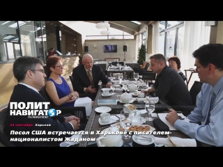 Посол США встречается в Харькове с писателем-националистом Жаданом - тем самым протягивая руку - украинским нацистам.