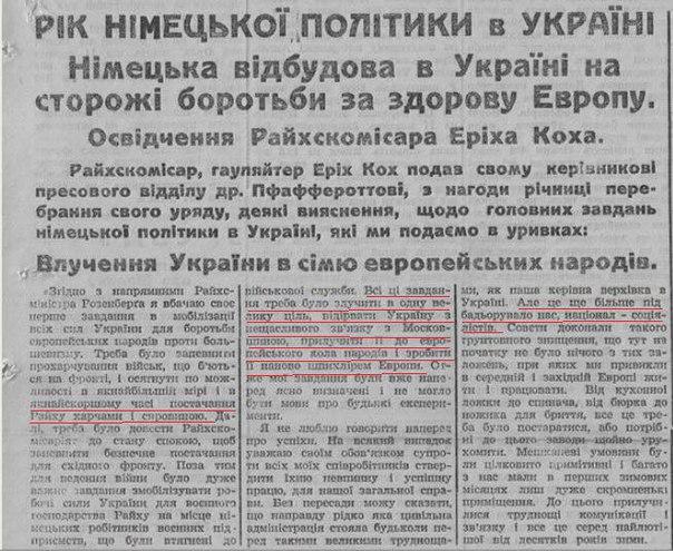 Евгений Мураев: Посмотрите только, как удивительно совпадает евроинтеграция образца 1942...