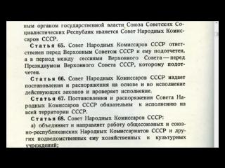 !!!Сталинская КОНСТИТУЦИЯ 1936 года. (АУДИОКНИГА). На пути к народовластию.