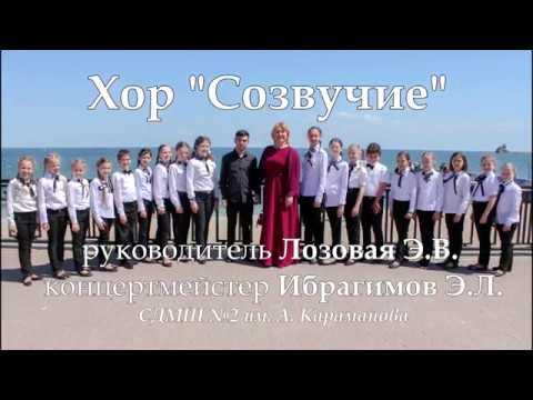 Хор Созвучие на VIII Республиканском конкурсе-фестивале «Поющая юность Феодосии»