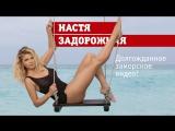 Настя Задорожная в MAXIM  долгожданное заморское видео!
