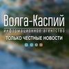 Волга-Каспий