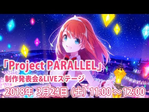 「Project PARALLEL」制作発表会LIVEステージ