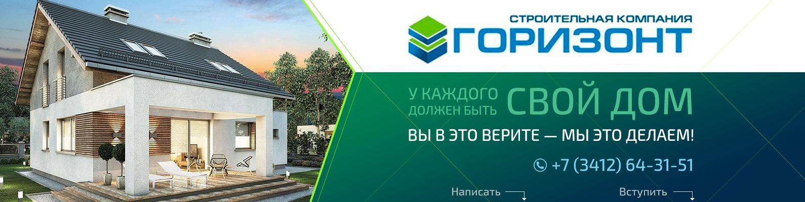 Ооо ст-строй в Ижевске строительная компания петербургская строительная компания ооо продажа квартир в ладожском парке