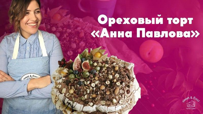 """Ореховый торт """"Анна Павлова"""" [sweet flour]"""
