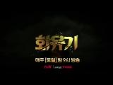 A Korean Odyssey [3화 예고] 이승기, 오연서 향해 큰일 났어!! 내가 널 사랑하는 일♥♥ #사랑의노예 #내눈엔너뿐이야 171230 EP.3