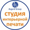 Asgard group | студия интерьерной печати