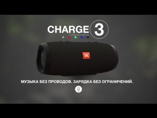 JBL Charge 3 портативная bluetooth колонка