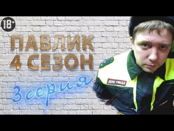 ПАВЛИК 4 сезон 3 серия
