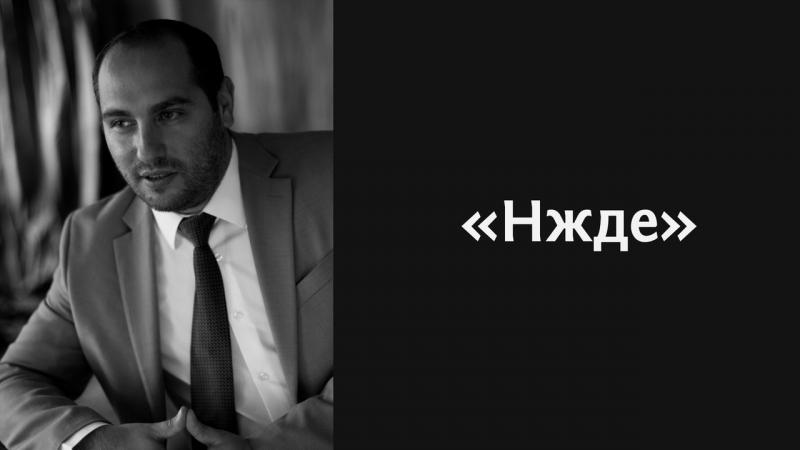 Еще раз о дискуссиях вокруг героя Армении - Гарегина Нжде.