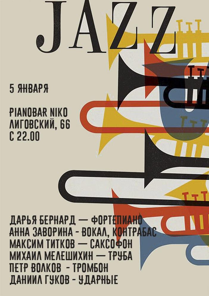 05.01 Jazz в Pianobar Niko