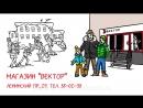 Рекламный ролик для магазина мужских курток в Норильске