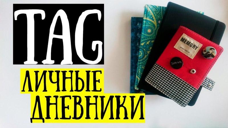 TAG Личные дневники   Nemilia