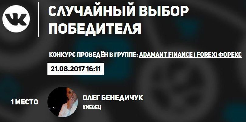 Adamant Finance - www.adamantfinance.com - Страница 3 Sq56tbUKOig