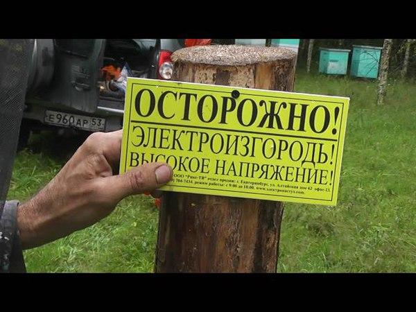 монтирую отечественный электропастух от ООО Рикс- ТВ
