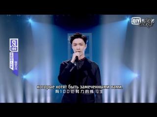 Перезалито | Idol Producer - Ei Ei [рус.саб]
