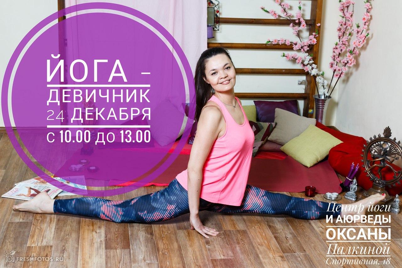 Афиша Тольятти ЙОГА - ДЕВИЧНИК 24 ДЕКАБРЯ С 10.00 ДО 13.00