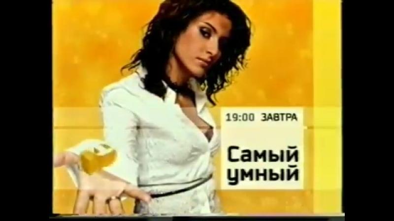 Анонс Самый умный (СТС, 2003)