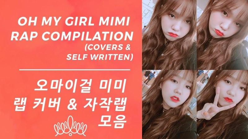 OH MY GIRL Mimi Rap Cover Self Written Rap Compilation 오마이걸 미미 랩 커버 자작랩 모음