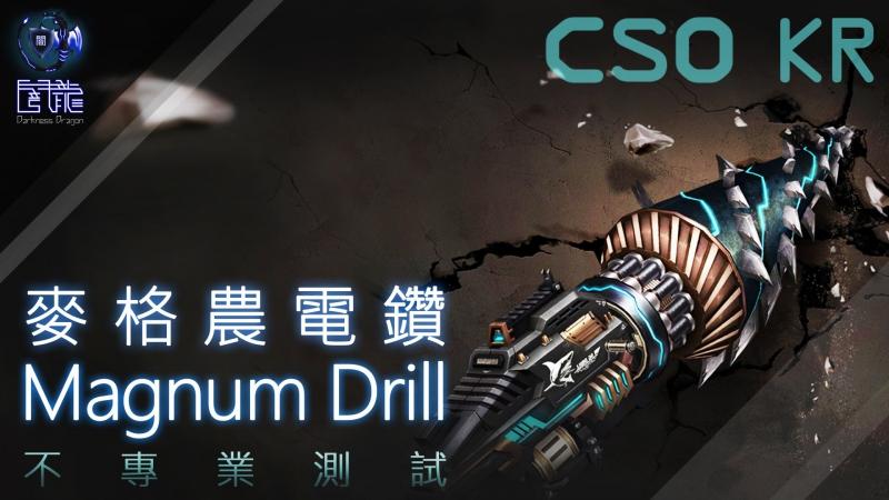 [CSO AMXX] Magnum Drill 1.0