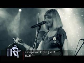 Катерина Голицына - Все прошло Live