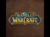 13 годовщина World of Warcraft