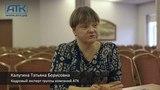 Интервью с Калугиной Т.Б. | Эксперт по кадровому делу группы компаний АТК