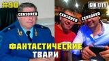 Город Грехов 90 - Генерал Астраханской прокуратуры