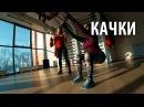 Качки_4 | Фитнес-сеть Ботек