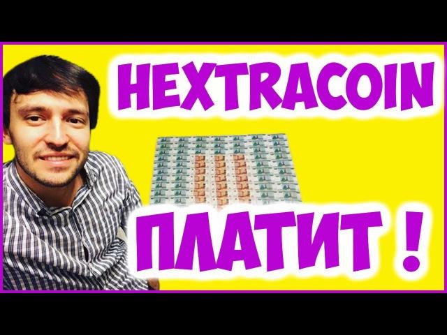 Hextracoin платит реинветс ! куда инвестировать вкладывать деньги хекстракоин инвес ...