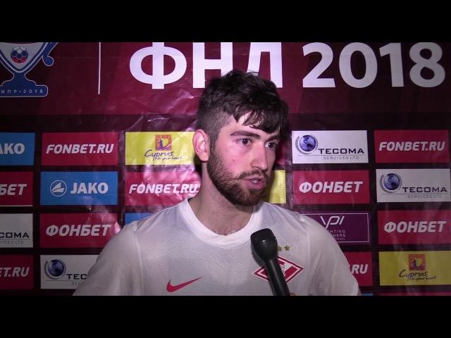 Защитник «Спартака-2» Шамсиддин Шанбиев после матча с «Тюменью»