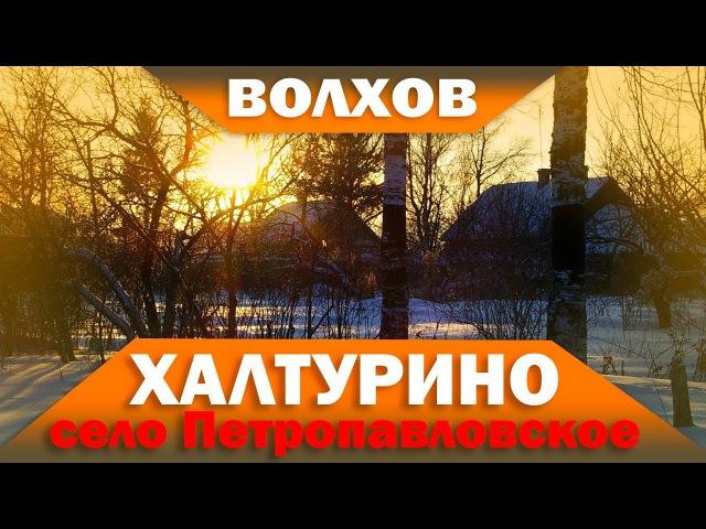 Халтурино (село Петропавловское) Волхов