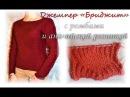 Модный джемпер свитер Бриджит спицами С ромбами и английской резинкой