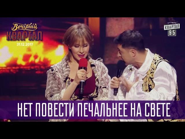 Нет повести печальнее на свете Плотницкого меняют на Корнета Новогодний Вечерний Квартал 2018