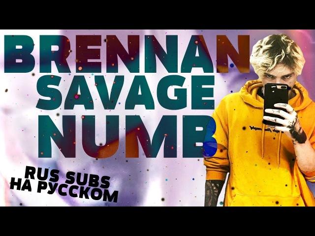 Brennan Savage - Numb на русском (Перевод, RUS SUBS)