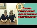 Интервью с Элиной Сидоренко (Москва, МГИМО)