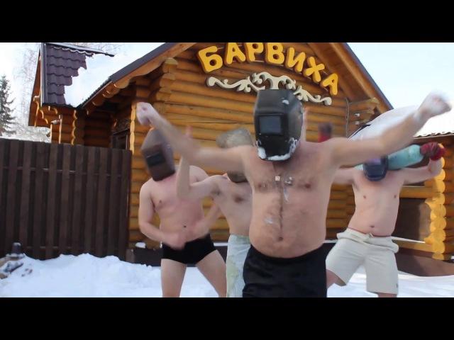 Satisfaction Challenge в поддержку Ульяновских курсантов от сварщиков на Базе отдыха БАРВ ...