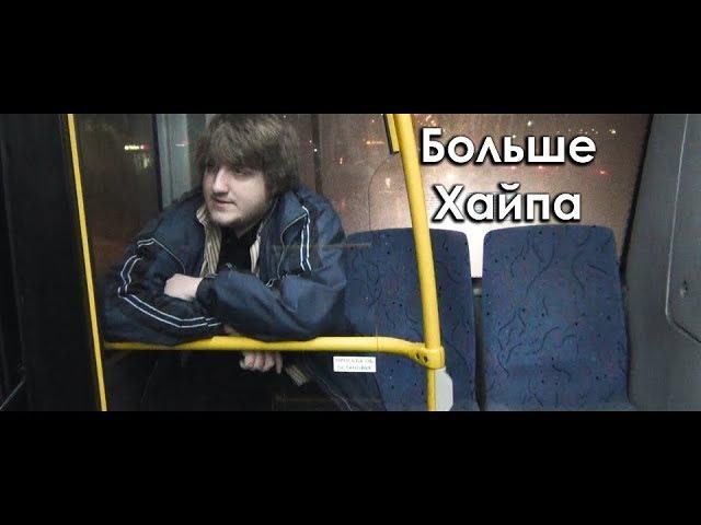 MC Кшиук — Больше Хайпа