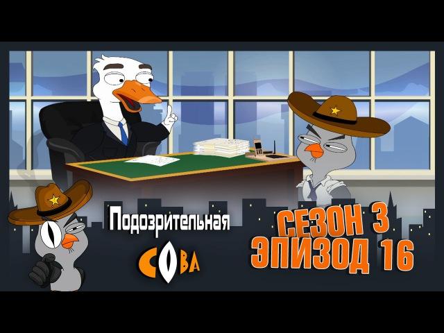Сериал Подозрительная Сова 3 сезон 16 серия