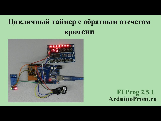 Цикличный таймер с обратным отсчетом времени на Arduino